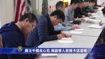 關注中國良心犯 灣區華人簽賀卡送溫暖
