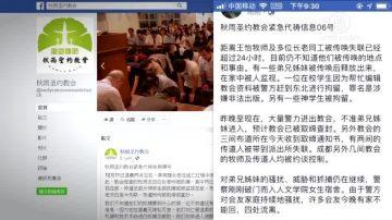成都「秋雨教會」逾百基督徒遭抓捕