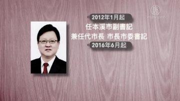 遼寧省委統戰部副部長高宏彬被查