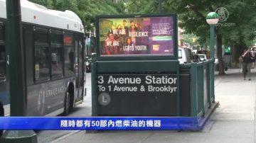 憂空氣噪音危害 曼哈頓居民抗議L線施工