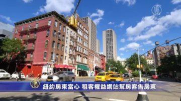 紐約房東當心 租客權益網站幫房客告房東