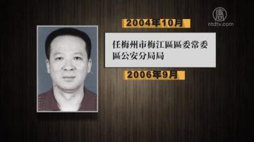 廣東梅州原公安副局長王成首被查