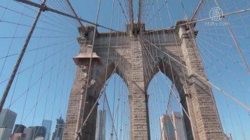 修繕布魯克林大橋特色拱門 聯邦出資2千萬
