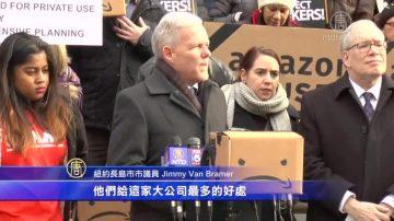 亞馬遜代表現身紐約市府首場聽證會 遭嗆聲