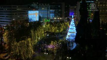 新聞放輕鬆:希臘雅典點亮聖誕樹 節日氣氛濃郁