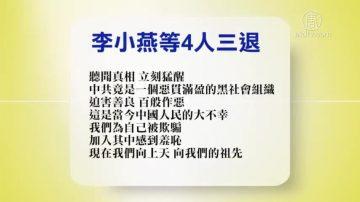 【禁聞】12月13日退黨精選