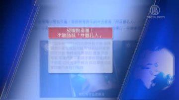 12月14日全球看中國