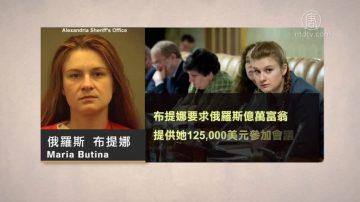 滲透美國政界 俄羅斯女間諜布提娜認罪