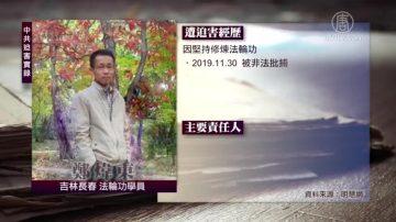 中共迫害實錄:鄭煒東