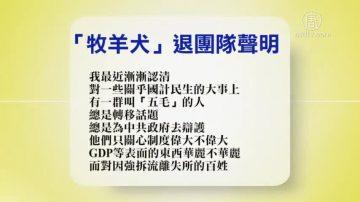 【禁闻】12月14日退党精选
