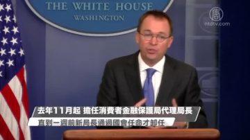 川普任命白宫预算总监代理幕僚长