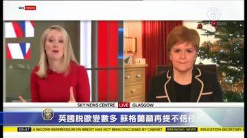 英國脫歐變數多 蘇格蘭鼓動工黨提不信任政府動議