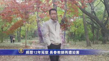 【禁闻】经历12年冤狱 长春教师再遭迫害