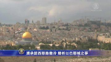 澳承认西耶路撒冷 简析以巴耶城之争