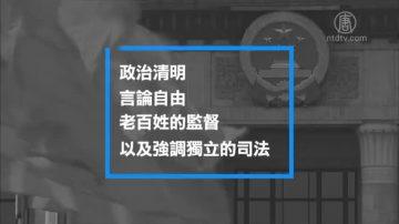 12月18日全球看中国