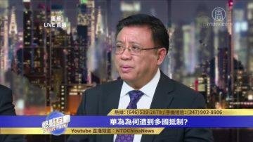 橫河:中共救孟晚舟倒把國家情報法宣傳於世