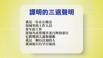 【禁闻】12月18日退黨精選