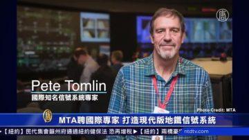 MTA聘國際知名專家 打造現代版地鐵信號系統