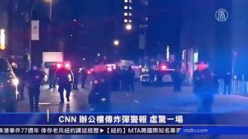 CNN 紐約辦公樓傳炸彈警報 虛驚一場
