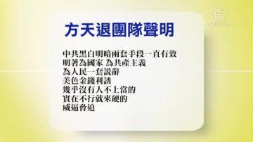 【禁闻】12月19日退党精选