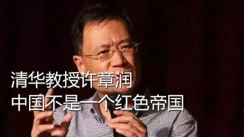 接力「中共淡出歷史舞台」 清華學者:紅色帝國行不通