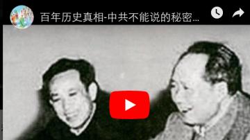 中共不能說的秘密:毛的政治秘書田家英眼中的毛澤東