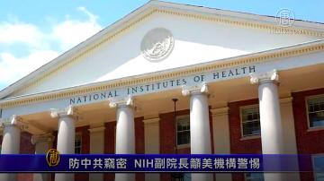 防中共竊密 NIH副院長籲美機構警惕