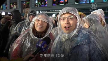 纽约时代广场跨年现场 华人朋友雨中乐
