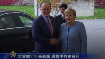 世界銀行行長辭職 應對中共更有利