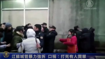 江苏城管暴力强拆 口称:打死有人买单