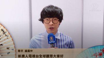歌手 卢广仲 向观众拜年