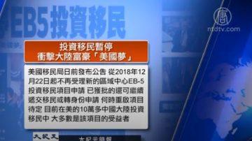1月11日全球看中国