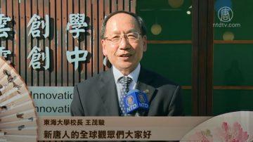 东海大学校长王茂骏向新唐人观众拜年