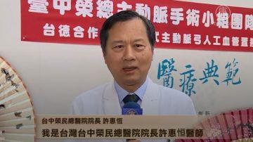 台中荣民总医院院长许惠恒向新唐人观众拜年