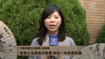 中华民国立法委员洪慈庸向新唐人观众拜年