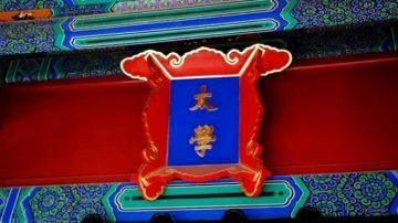 中國古代第一名校「高才生」輩出 皇帝做「兼職」教師