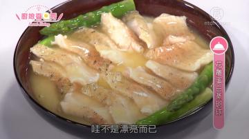 厨娘香Q秀:大千辣爆虾球-花雕蛋白蒸斑球