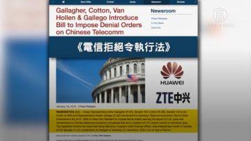 美國會議員推新法 再次鎖定中興華為