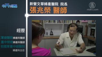 今天不设限:张兆荣医师的音乐梦