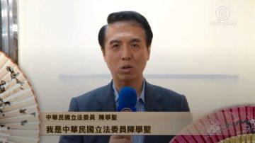 中华民国立法委员 陈学圣 向观众拜年