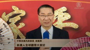 中华民国内政部长 徐国勇 向观众拜年
