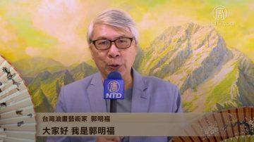 台湾油画艺术家 郭明福祝新唐人全球观众新年快乐