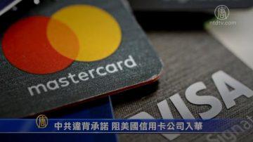 【禁聞】 中共違背承諾 阻美國信用卡公司入華