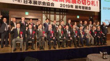 日本展協50週年 面對挑戰求發展