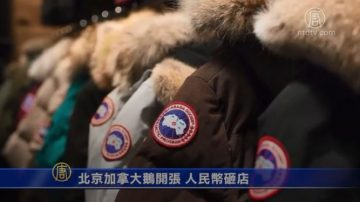 【微視頻】北京加拿大鵝開張 人民幣砸店