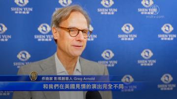 作曲家:演出獨具特色 中華文化令人神往