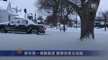 新年第一場暴風雪 襲擊美東北地區