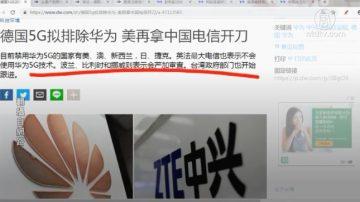【今日點擊】德國5G擬排除華為 美對中國電信開刀