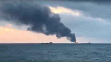 2船黑海输送燃料 突爆炸起火至少14死