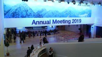 達沃斯世界經濟論壇開幕 美英法缺席